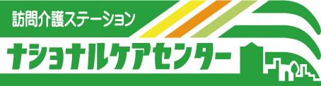 ナショナルケアセンター ロゴ