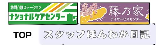 ナショナルケアセンター・藤乃屋 スタッフほんわか日記