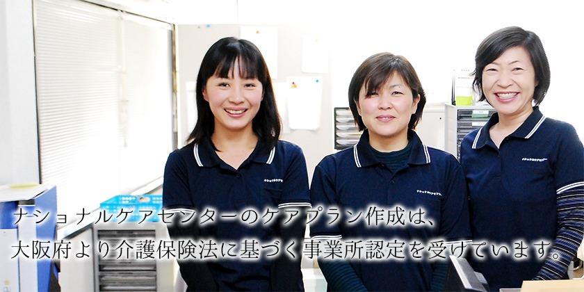 ナショナルケアセンターのケアプラン作成は、大阪府より介護保険法に基づく事業所認定をうけています。
