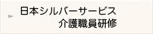 日本シルバーサービス 介護職員研修