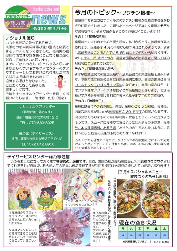 2021ナショナルニュース4_page-0001